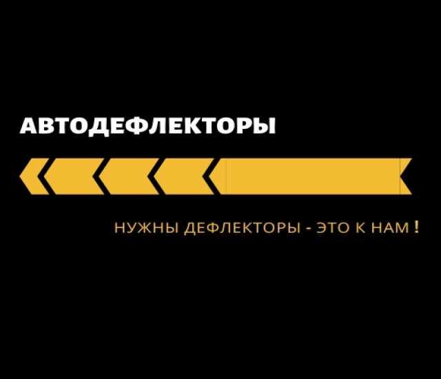 Продам Дефлекторы окон (ветровики) Новосибирск