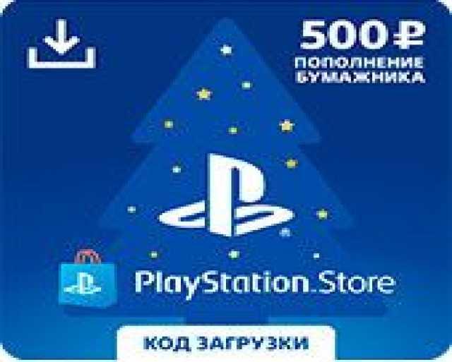 Куплю: Подарочные коды,карты на PS 4 идр