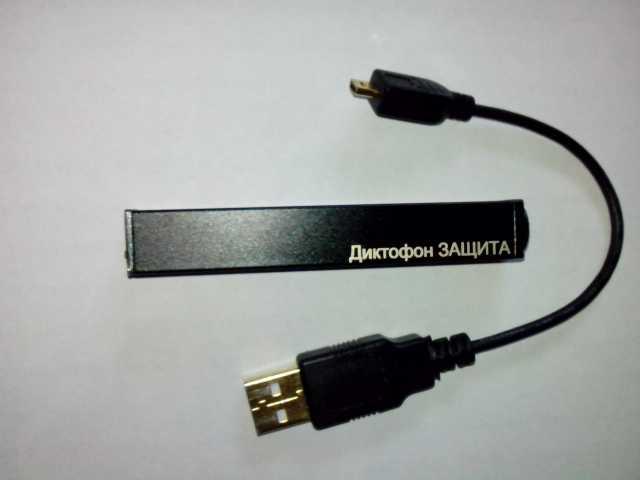 Продам цифровой диктофон Защита