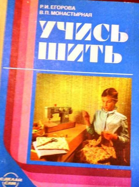 """Продам: """"Учись шить"""" из СССР,1989г"""