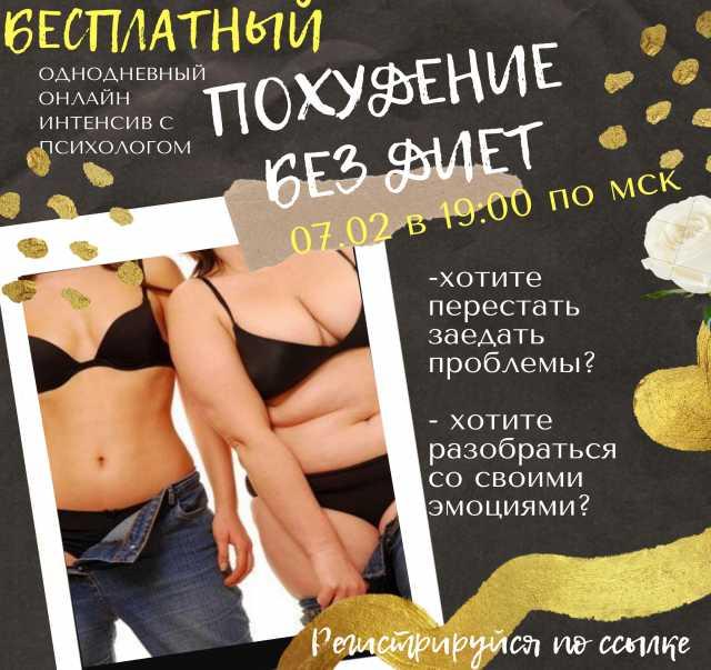 Центр интенсивного похудения