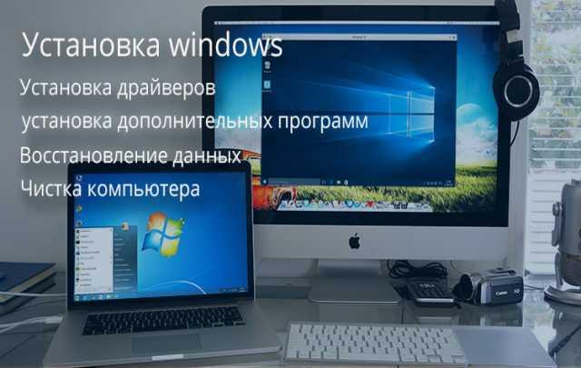 Предложение: Компьютерная помощь. Установка Windows