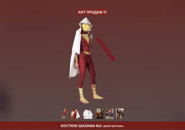 Предложение: Купить костюм Шазама №3