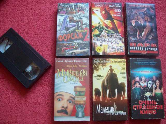 Продам Видеокассеты( детские фильмы и комедии)
