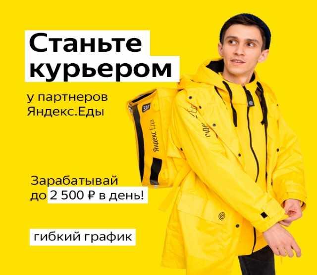 Вакансия: Курьер/Доставщик к партнеру ервиса Яндес