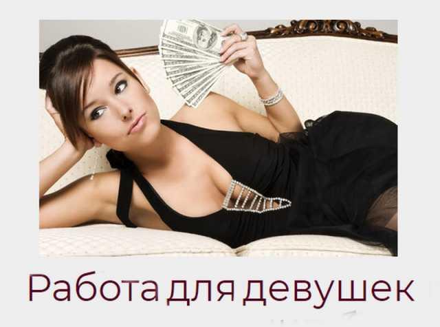 Ростов на дону девушка модель работа работа девушка подольск