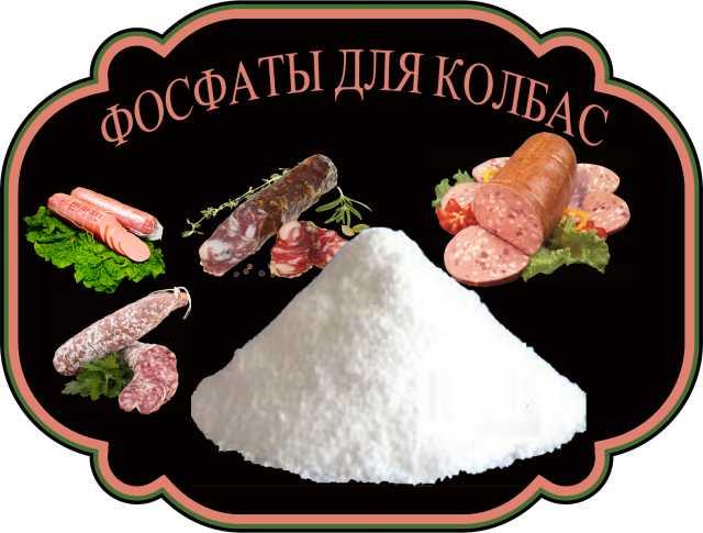 Продам: Фосфаты для колбасы