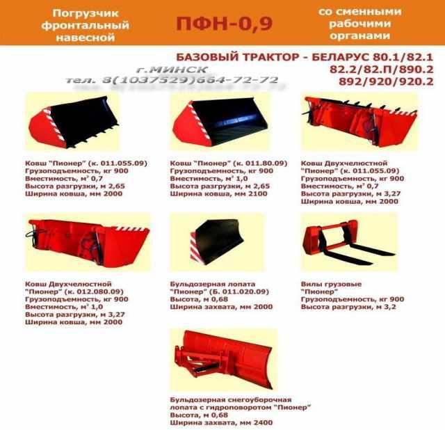 Продам: ПФС-0.75БКУ погрузчик фронтальный