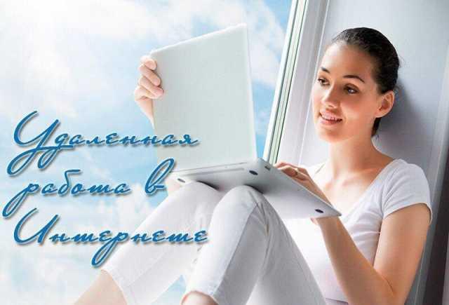 Вакансия: Специалист для работы на дому