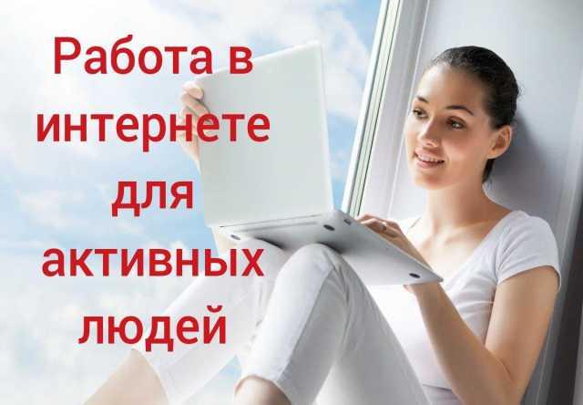 Вакансия: Работа на дому без опыта