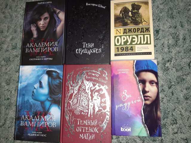 Продам: Книги новые 1984, академия вампиров и др