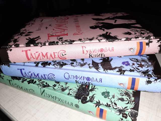 Продам: Книги в хорошем состоянии Таймлесс