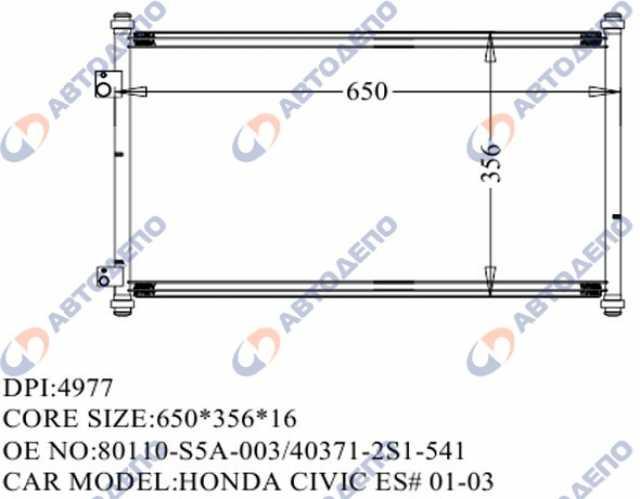 Продам: Радиатор кондиционера HONDA ACCORD