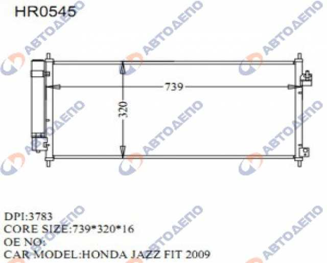 Продам: Радиатор кондиционера HONDA FIT 2008