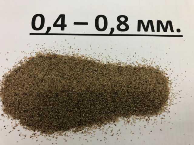 Продам: Кварцевый песок 0,4-0,8 мм