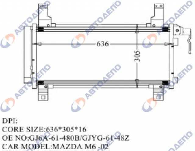 Продам: Радиатор кондиционера MAZDA ATENZA 2002