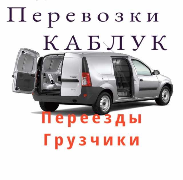 Предложение: Грузоперевозки Каблук / Переезды Грузчик