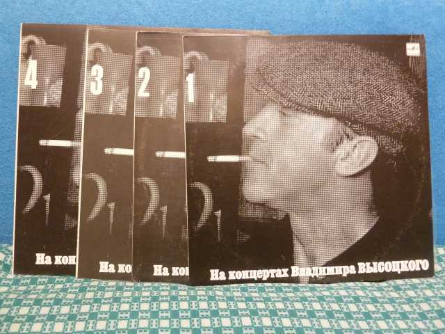 "Продам Пластинки - ""На концертах Владимира Высо"