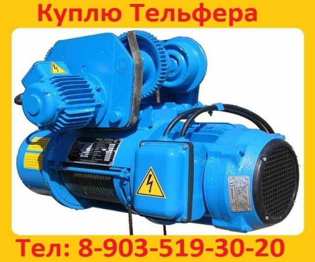 Куплю: Куплю тельферы производство Болгария и Р