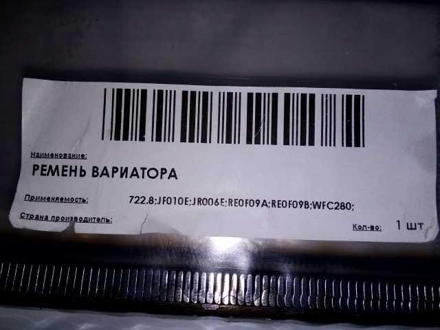 Продам: Ремень вариатора JF010-JF011-JF016
