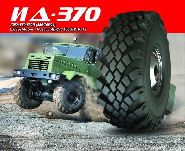 Продам Шина ИД-370