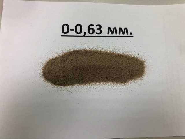 Продам: Песок кварцевый фракции 0-0,63 мм