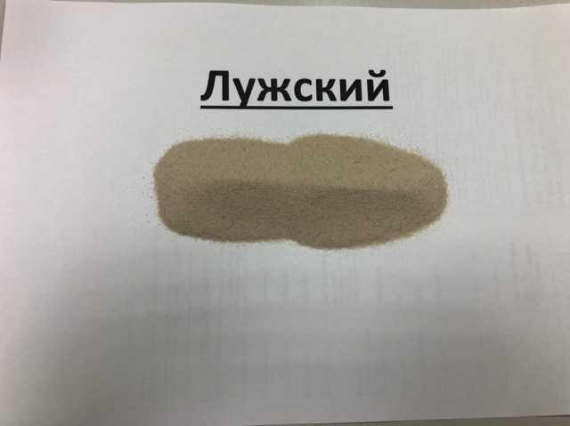 Продам: Песок кварцевый мелкий белый