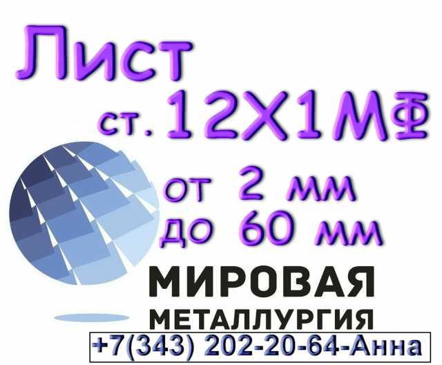 Продам: Лист сталь 12Х1МФ толщиной 2 мм до 60 мм