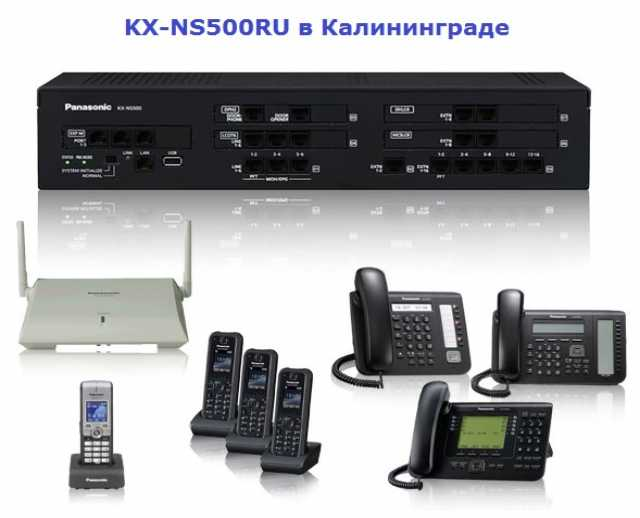 Продам IP-АТС Panasonic KX-NS500RU (6 x 18+)