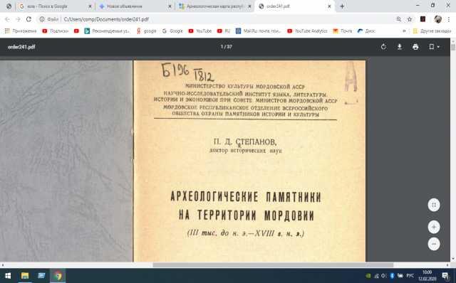 Продам Археологическая карта республики Мордови