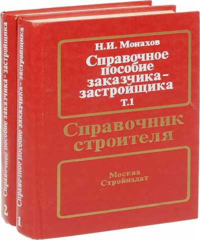 Продам: Строительство Справочник застройщика