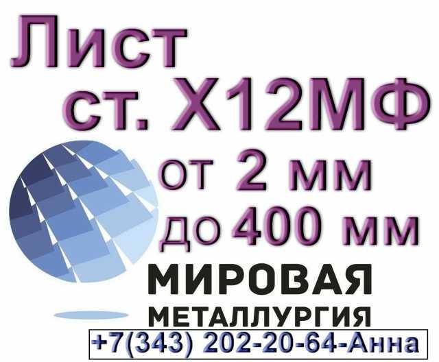 Продам: Лист сталь Х12МФ от 2 мм до 400 мм