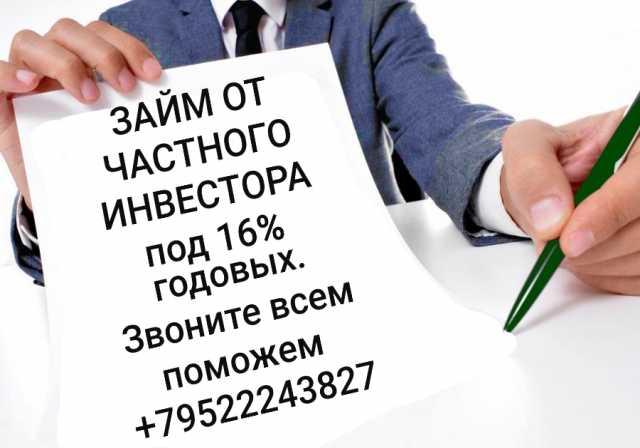 Предложение: Зaйм от чаcтнoго инвecтора