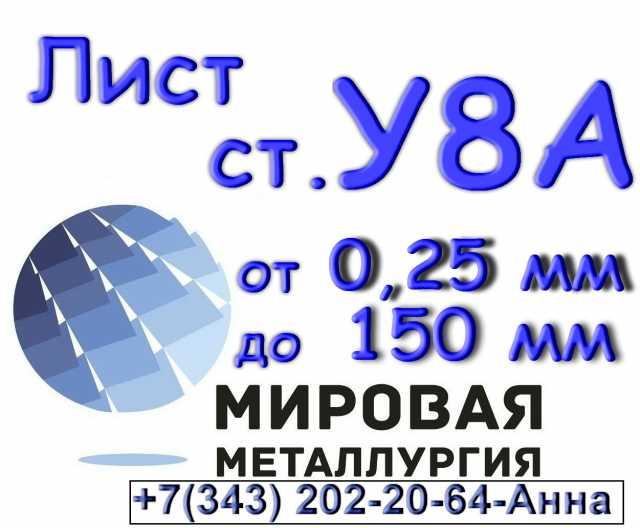 Продам: Лист сталь У8А толщиной от 0,25 мм