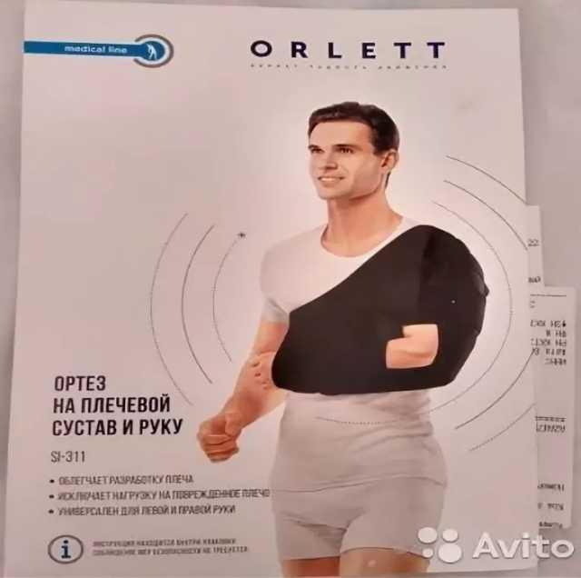 Продам Ортез плечевого сустава и руки ORLETT SL