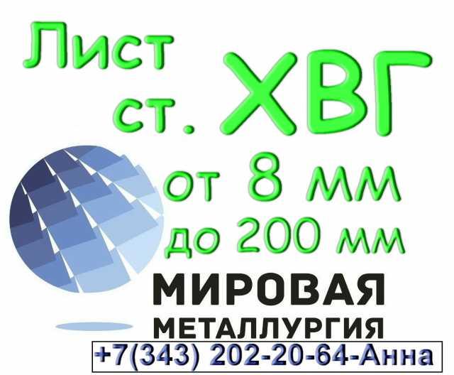 Продам: Лист сталь ХВГ толщиной от 8 мм до 200 м