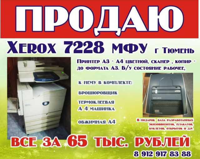 Продам МФУ XEROX7228
