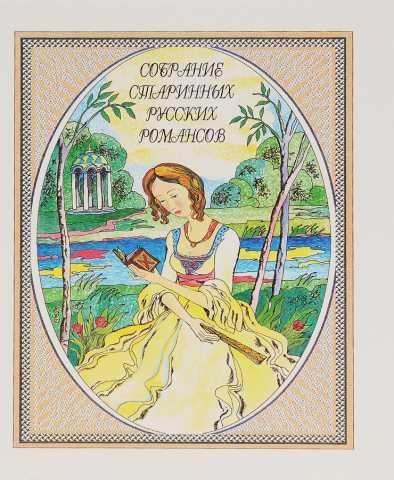 Продам Сборник старинных русских романсов Текст