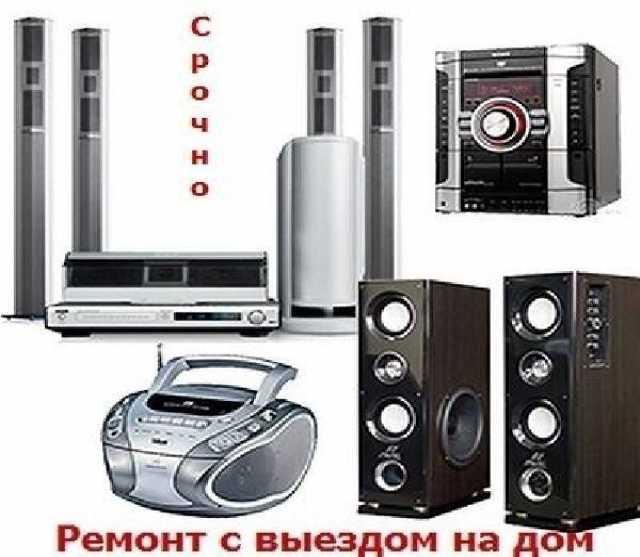 Предложение: Ремонт видеомагнитофонов музыкальных центров двд Выезд