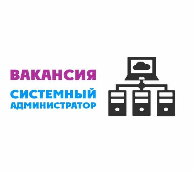 Вакансия: Помощник системного администратора