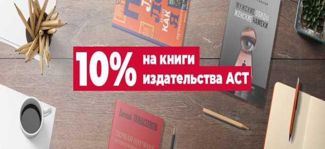 Продам Книги издательства АСТ