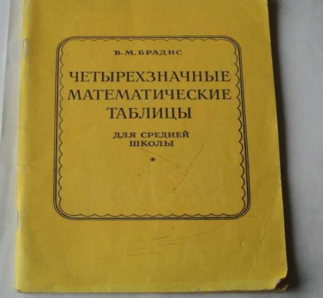 Продам: Таблицы Брадиса 1990