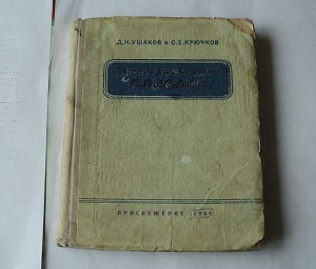 Продам: Орфографический словарь 1968