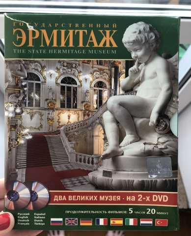 Продам Диски-экскурсия Эрмитаж/Русский музей