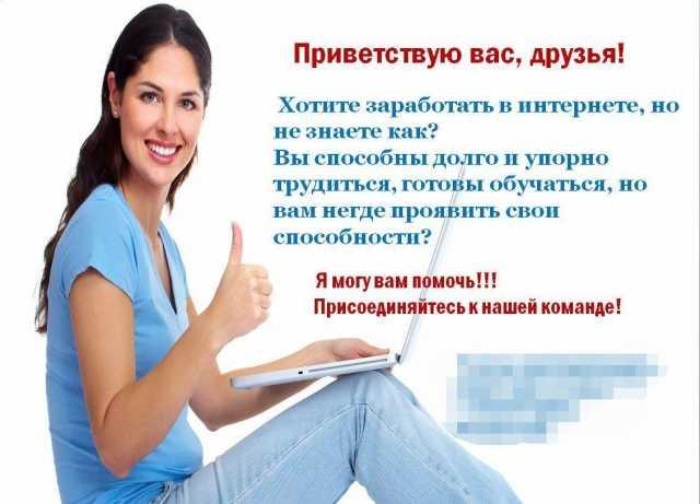 Вакансия: Девушки для работы в сети