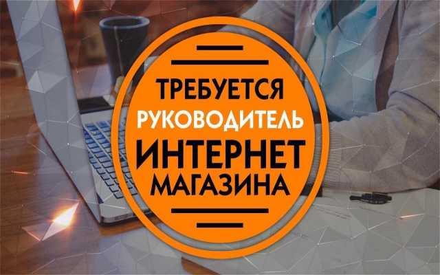 Вакансия: Директор в интернет-магазин