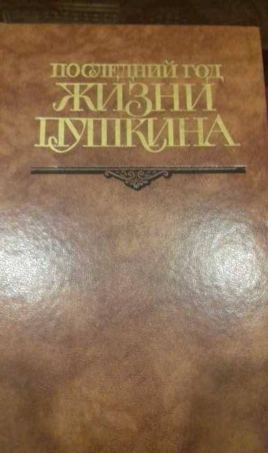 """Продам """"Последний год жизни Пушкина"""""""