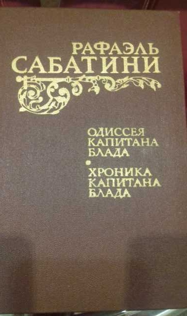 Продам Рафаэль Сабатини