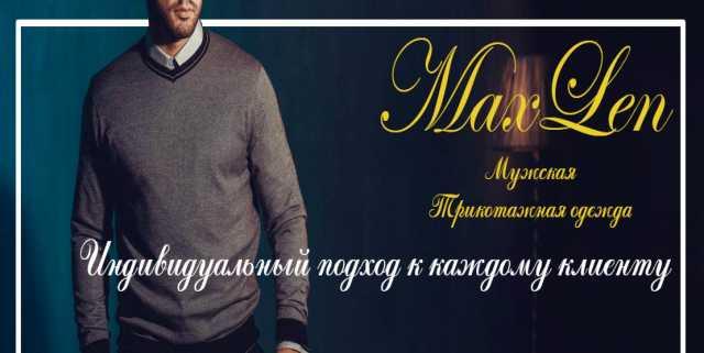 Предложение: Трикотажное производство MaxLen