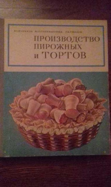 Продам Производство пирожных и тортов